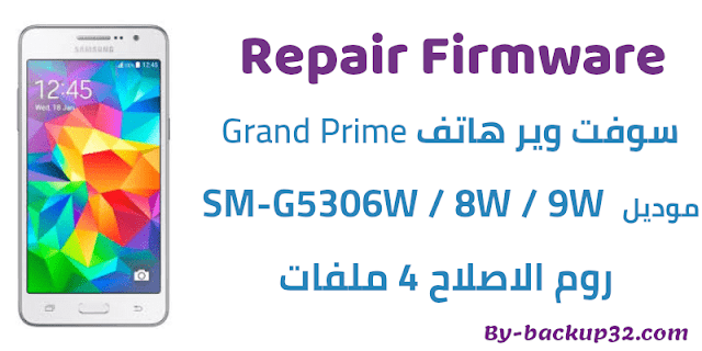 سوفت وير هاتف Galaxy Grand Prime موديل SM-G5306W و SM-G5308W و SM-G5309W روم الاصلاح 4 ملفات تحميل مباشر