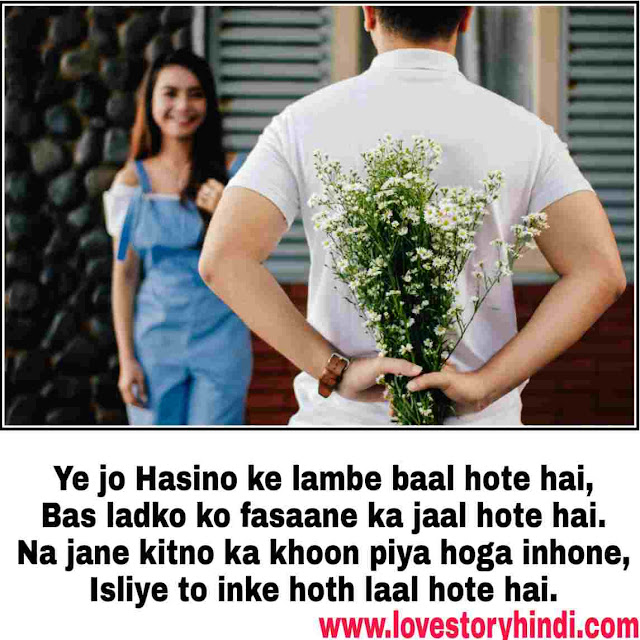 Funny love stor,Funny love story in hindi