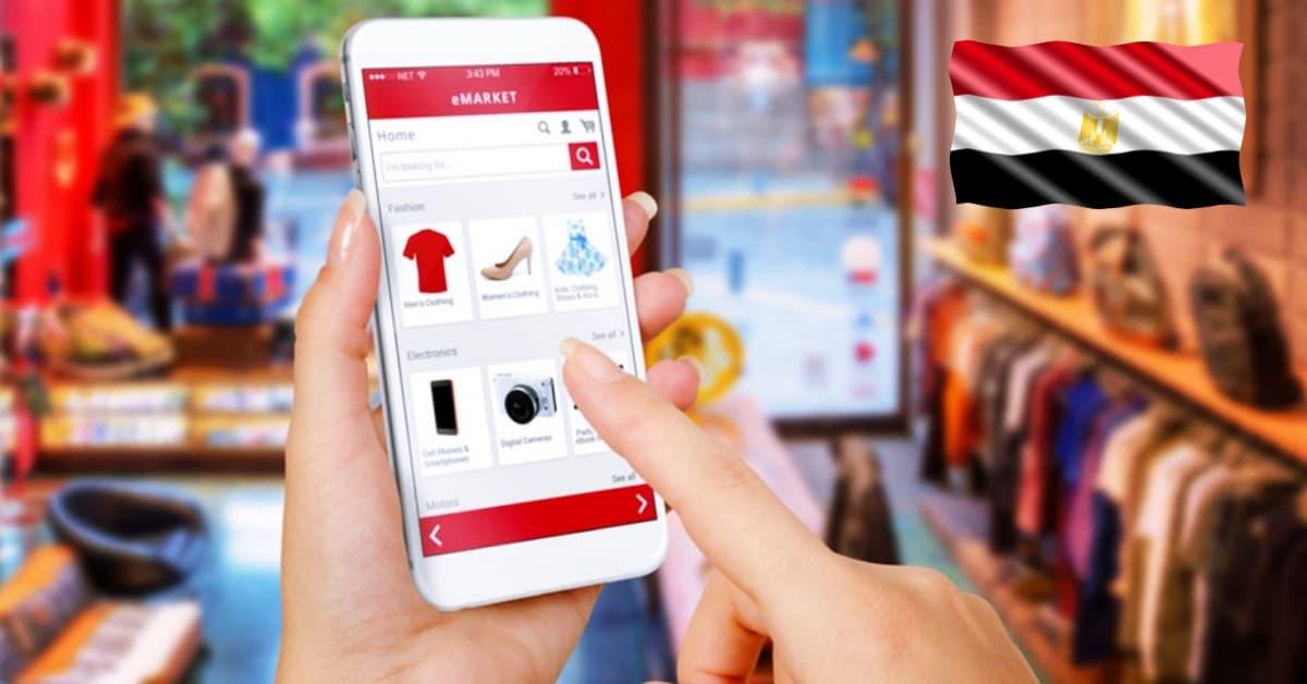 أفضل مواقع تسوق مصرية أون لاين والدفع عند الاستلام