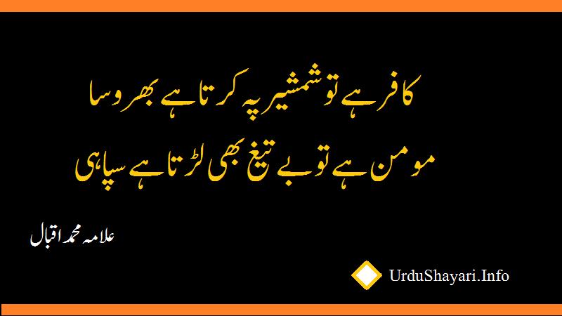 Allama Iqbal ke mashoor Ashaar - مشہور اشعار کافر ہے تو شمشیرپہ کرتا