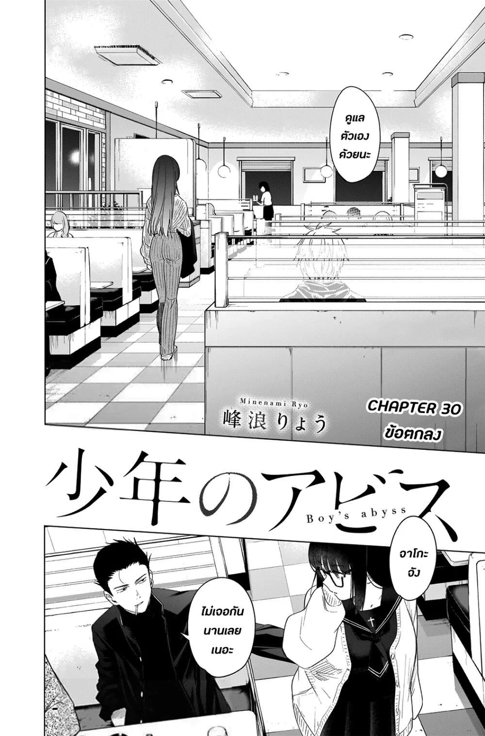 อ่านการ์ตูน Shounen no Abyss ตอนที่ 30 หน้าที่ 2