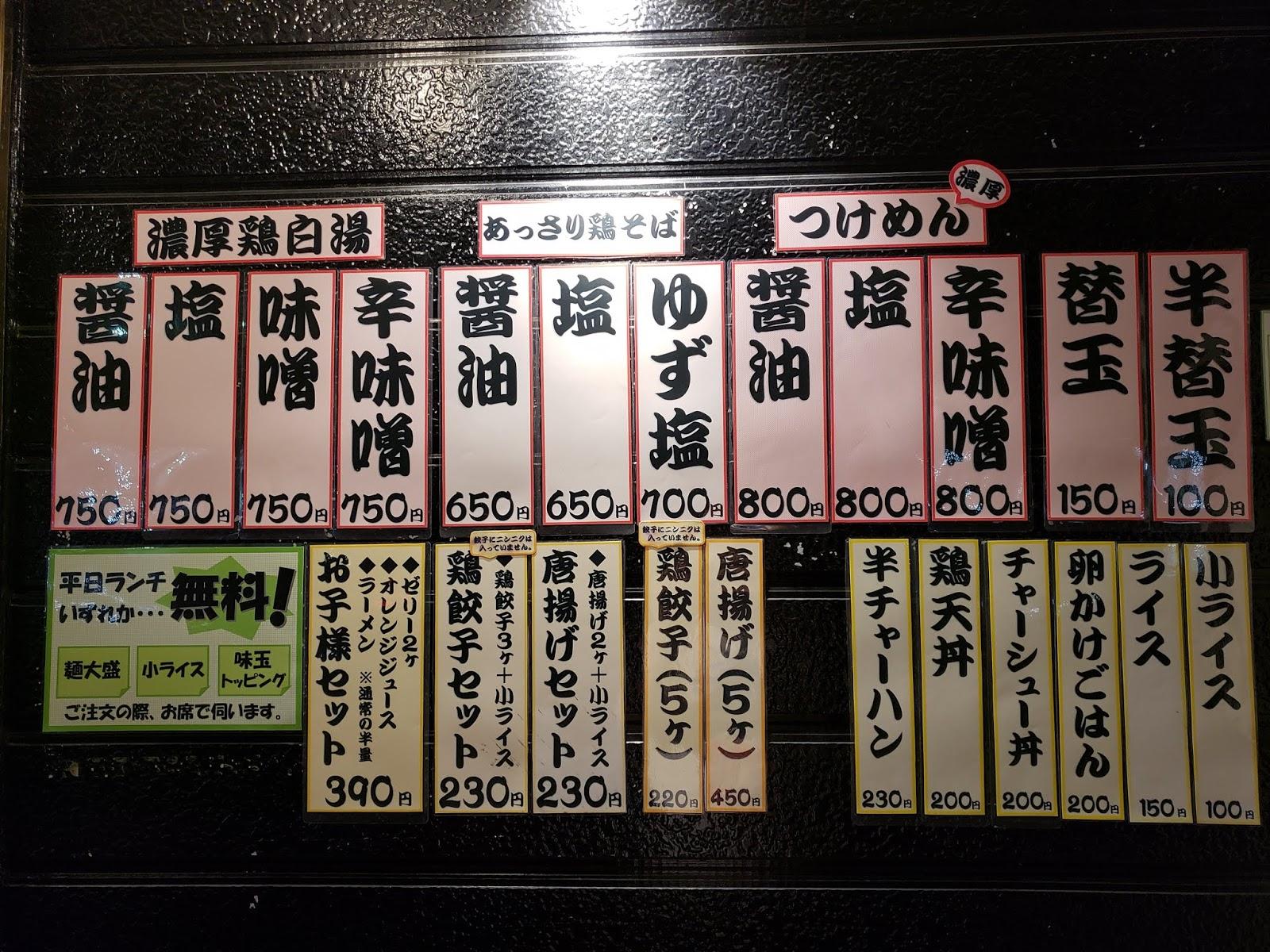 メニュー(鶏白湯ラーメン断固たる 瑞穂市)