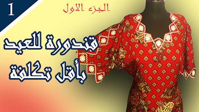 تفصيل وخياطة قندورة للعيد بأقل تكلفة ( بالزيقزاق) مقاس 46