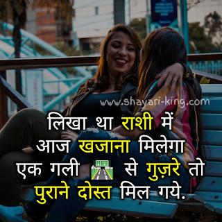 Best Friendship Shayari in Hindi   Shayari of DOTI in Hindi2020
