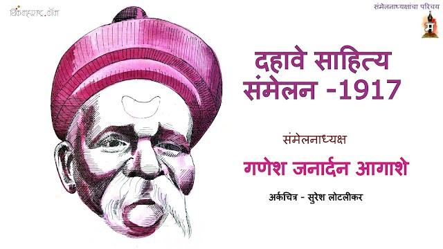 दहावे साहित्य संमेलन : 1917 (Marathi Literature Meet 1917)