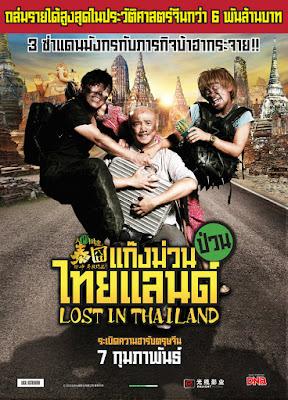 Lost in Thailand (2012) แก๊งม่วนป่วนไทยแลนด์