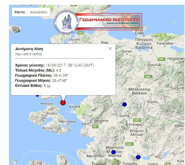 ΣΥΜΒΑΙΝΕΙ ΤΩΡΑ: Μεγάλος σεισμός ανοιχτά της Λέσβου [ΦΩΤΟ]