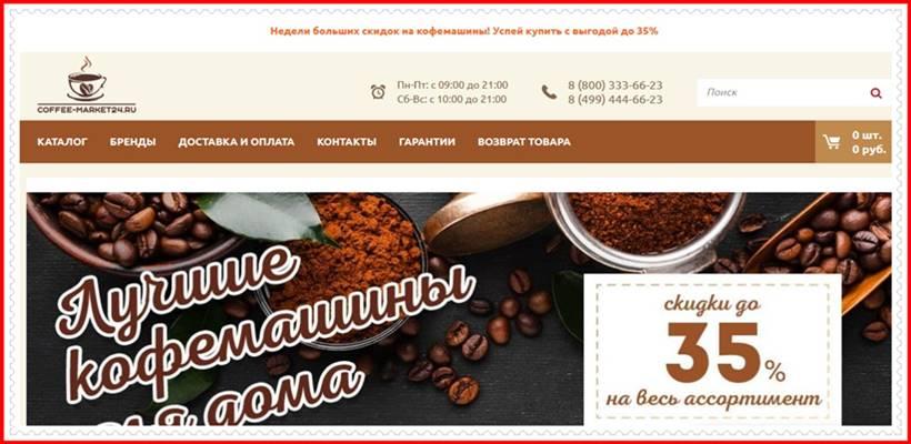 Мошеннический сайт coffee-market24.ru – Отзывы о магазине, развод! Фальшивый магазин