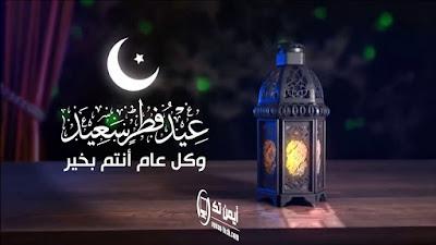 تهنئة عيد الفطر 2019 - 1440