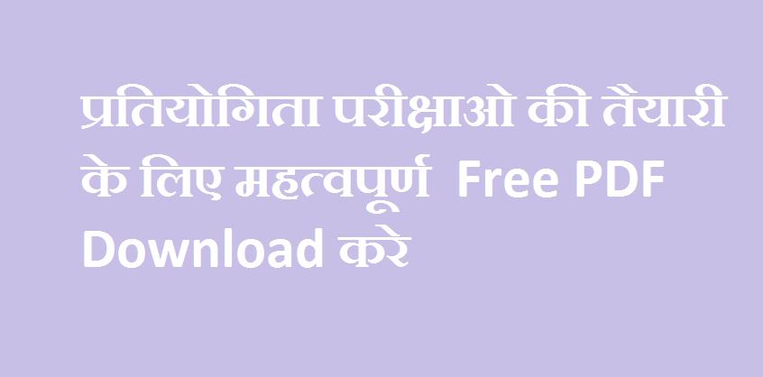 Railway Group D GK in Hindi