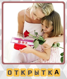 мама с дочкой, которая в руках держит открытку и розу