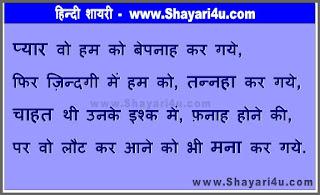 प्यार वो - Bewafai Hindi Shayari