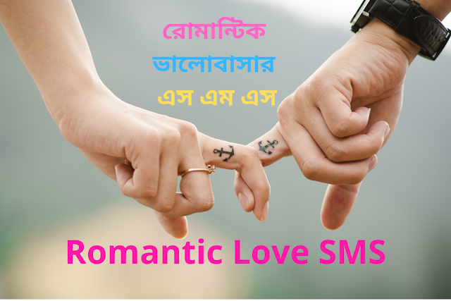 Bangla Romantic Love Sms | ভালোবাসার রোমান্টিক এসএমএস ও কবিতা
