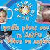 Φάτσα Κάρτα Φλωρινας (Dimitropoulos Giannis)