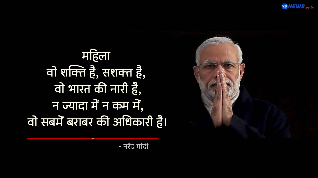 Narendra Modi Famous Thoughts in Hindi