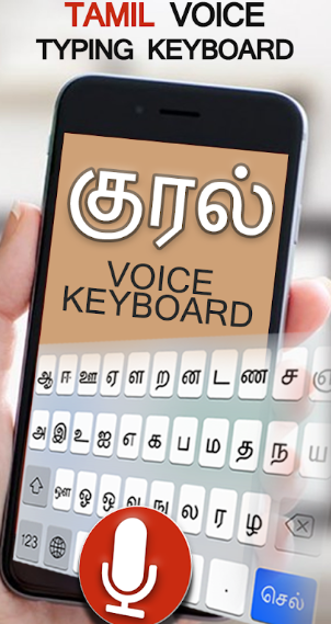 Tamil Voice Typing Keyboard App For Android - TECH NEWS