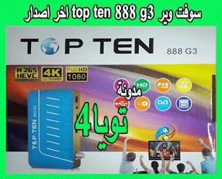 سوفت وير top ten 888 g3 اخر اصدار