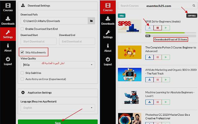 تحميل كورسات يودمي كاملة Udemy downloader
