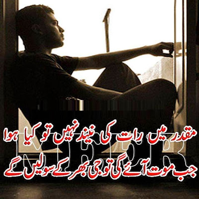 Urdu Sad Poetry | Sad Poetry Images In Urdu About Love | Sad Shayari | Urdu Poetry World,Urdu Poetry,Sad Poetry,Urdu Sad Poetry,Romantic poetry,Urdu Love Poetry,Poetry In Urdu,2 Lines Poetry,Iqbal Poetry,Famous Poetry,2 line Urdu poetry,Urdu Poetry,Poetry In Urdu,Urdu Poetry Images,Urdu Poetry sms,urdu poetry love,urdu poetry sad,urdu poetry download,sad poetry about life in urdu