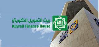 توظيف هام للغاية في بيت التمويل الكويتي