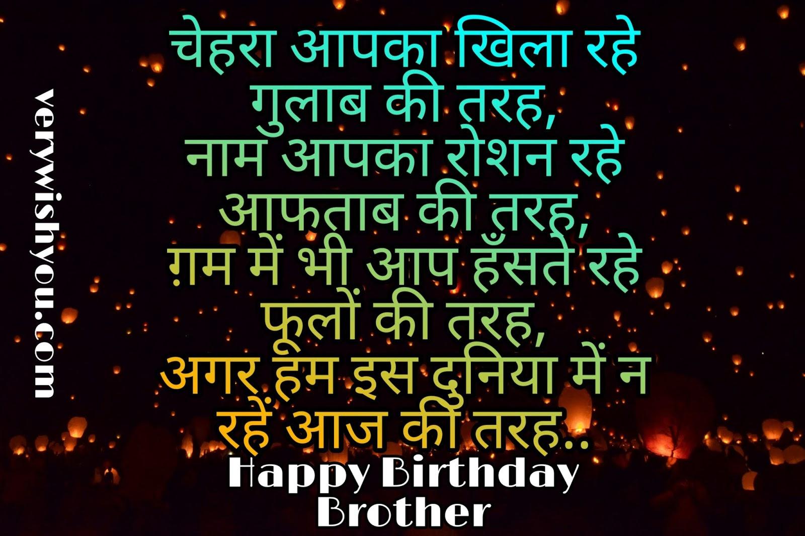 Birthday shayari in hindi for brother