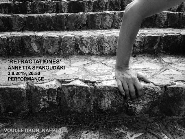 ''RETRACTATIONES'' (αναστοχασμοί):  Annetta Spanoydaki - Guram Chachanidze στο βουλευτικό Ναυπλίου