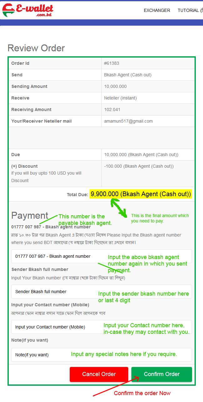 Exchange E-Currency Instant