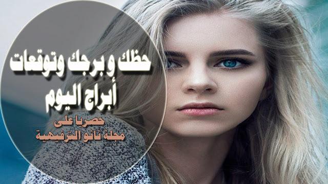 توقعات عبير اللباد اليوم الجمعة 3/4/2020