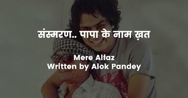 संस्मरण.. पापा के नाम ख़त - (Mere Alfaz) written by Alok Pandey