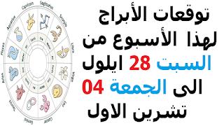 توقعات الأبراج لهذا الأسبوع من السبت 28 ايلول الى الجمعة 04 تشرين الاول  2019