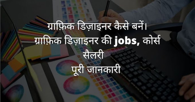 how to become a graphic designer in hindi