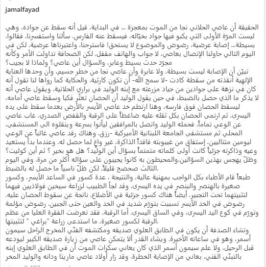 سقوط عاصي الحلاني من جواده