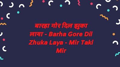 Barha Gore Dil Zhuka Laya - Mir Taki Mir
