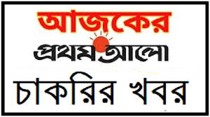 চাকরির খবর প্রথম আলো  - Prothom Alo Job Circular - প্রথম আলো চাকরির খবর - Prothom Alo Chakri Bakri