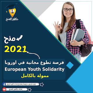فرصة تطوع مع منظمة الشباب الأوروبية في بولندا 2021 ممولة بالكامل  تطوع European Youth solidarity
