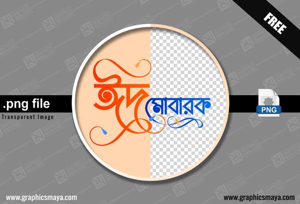 Eid mubarak bangla typography 01 PNG by GraphicsMaya.com