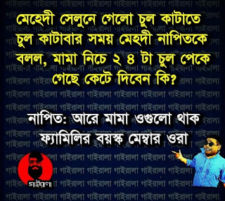 facebook bengali comment wallpaper