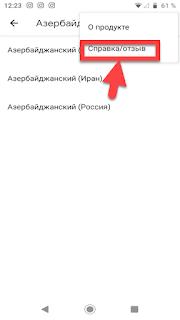 remove FRP bypass Lava Benco V7 Android 9 Pie tanpa PC LEWATI AKUN GOOGLE