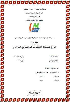 مذكرة ماستر: أنواع التأمينات الاجتماعية في التشريع الجزائري PDF