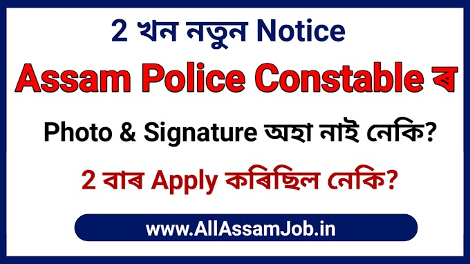 Assam Police Admit Card Related two Important New Notification 2020