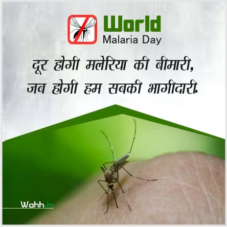 World Malaria Day Messages  Posters