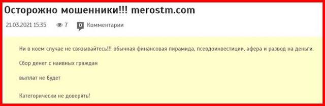 merostm.com отзывы о сайте