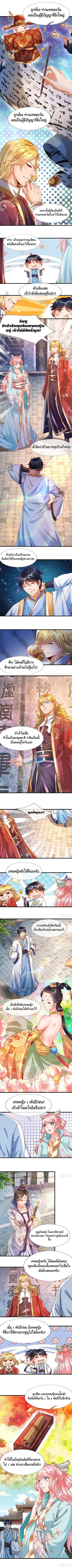 Opening to Supreme Dantian - หน้า 3