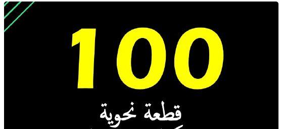 أهم 100 قطعة نحو بالاجابات للصف الثالث الثانوي 2021 pdf