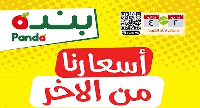 عروض بنده مصر من 2 يوليو حتى 4 يوليو 2020 اسعارنا من الاخر