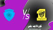 مباراة الإتحاد والباطن بث مباشر اليوم كورة لايف 16-04-2021 في الدوري السعودي