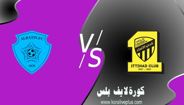 مشاهدة مباراة الإتحاد والباطن بث مباشر اليوم كورة لايف 16-04-2021 في الدوري السعودي