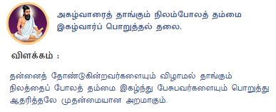 Thirukkural Today