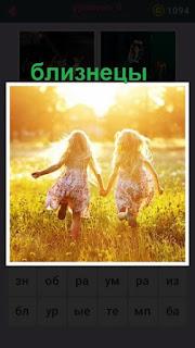 655 слов близнецы девочки на рассвете бегут к солнцу 8 уровень