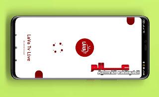 تطبيق LAVA TV